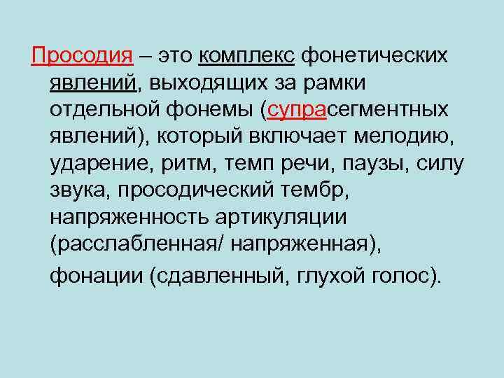 Просодия – это комплекс фонетических явлений, выходящих за рамки отдельной фонемы (супрасегментных явлений), который
