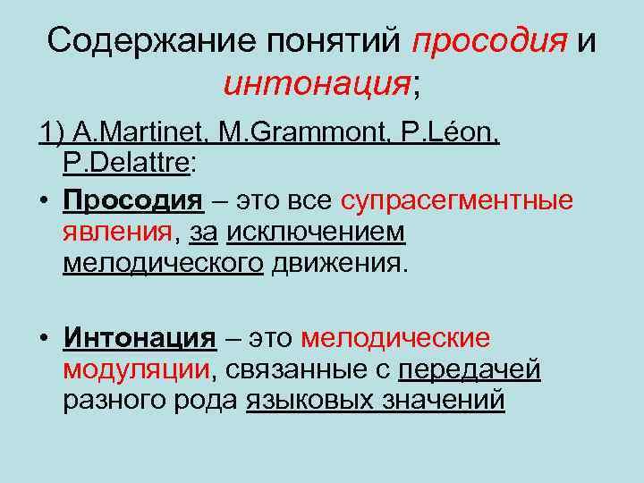 Содержание понятий просодия и интонация; 1) A. Martinet, M. Grammont, P. Léon, P. Delattre: