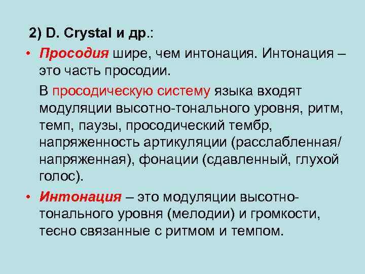 2) D. Crystal и др. : • Просодия шире, чем интонация. Интонация –