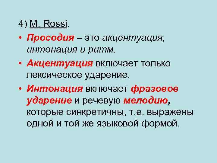 4) M. Rossi. • Просодия – это акцентуация, интонация и ритм. • Акцентуация включает