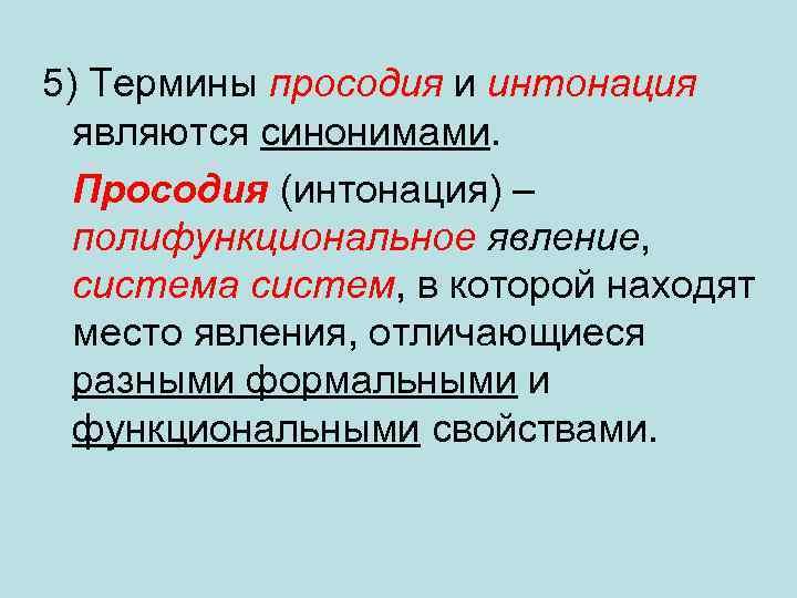 5) Термины просодия и интонация являются синонимами. Просодия (интонация) – полифункциональное явление, система систем,