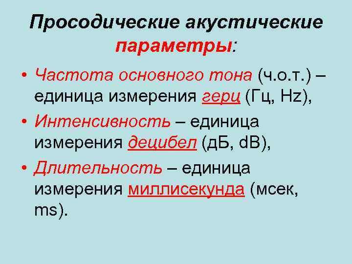 Просодические акустические параметры: • Частота основного тона (ч. о. т. ) – единица измерения