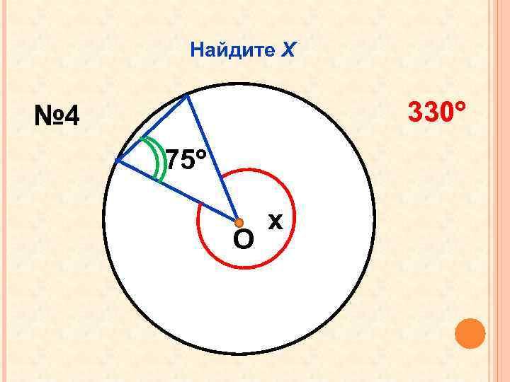 Найдите Х 330 № 4 75 О x