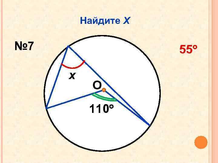 Найдите Х № 7 55 х О 110