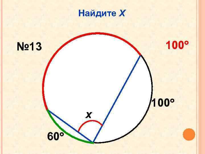 Найдите Х 100 № 13 x 60 100