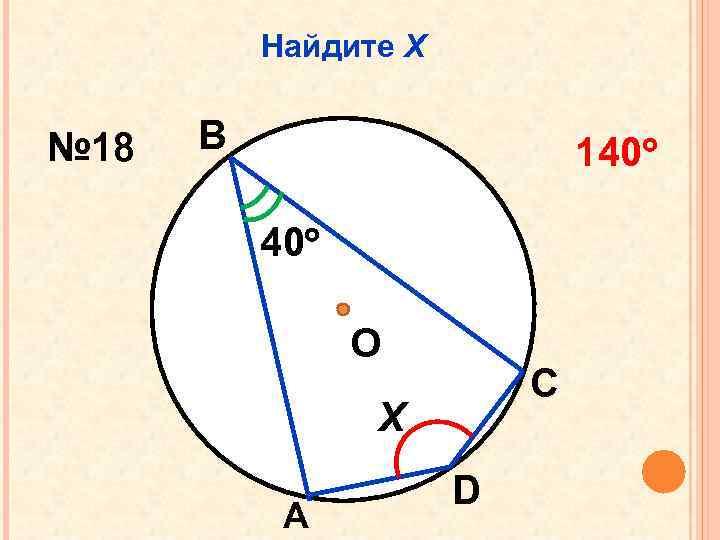 Найдите Х № 18 В 140 40 О С Х А D