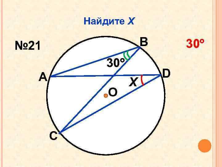 Найдите Х В № 21 30 А О С Х 30 D
