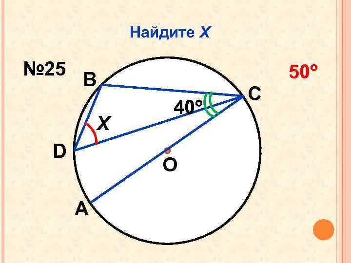 Найдите Х № 25 50 В Х D 40 О А С