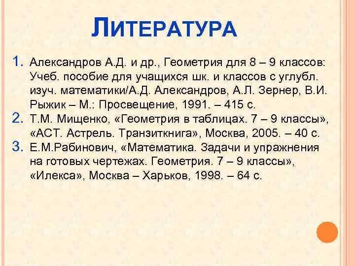 ЛИТЕРАТУРА 1. Александров А. Д. и др. , Геометрия для 8 – 9 классов: