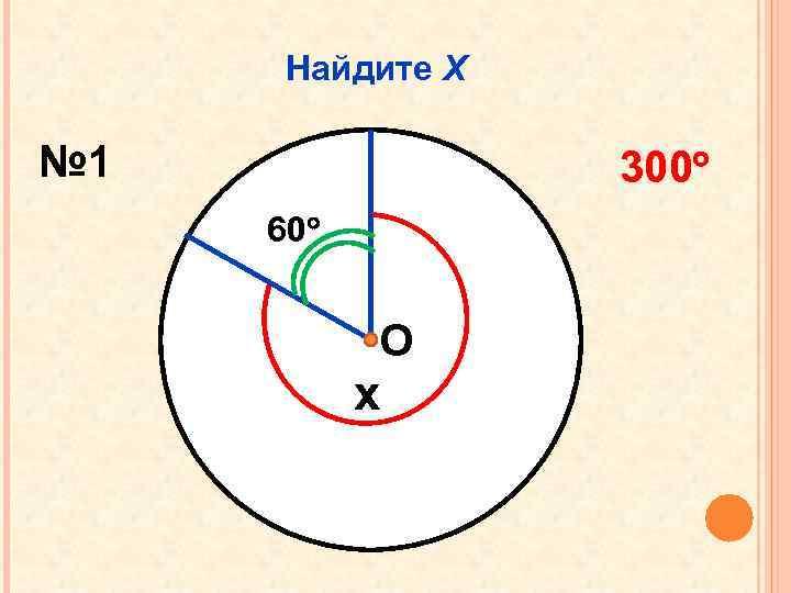 Найдите Х № 1 300 60 О x