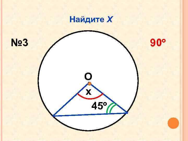 Найдите Х № 3 90 О x 45