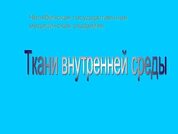 Челябинская государственная медицинская академия