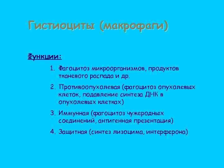 Гистиоциты (макрофаги) Функции: 1. Фагоцитоз микроорганизмов, продуктов тканевого распада и др. 2. Противоопухолевая (фагоцитоз