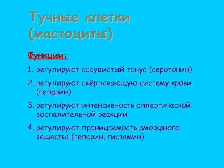 Тучные клетки (мастоциты) Функции: 1. регулируют сосудистый тонус (серотонин) 2. регулируют свёртывающую систему крови