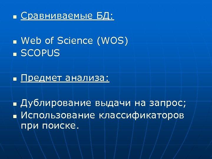 n Сравниваемые БД: n Web of Science (WOS) SCOPUS n Предмет анализа: n n