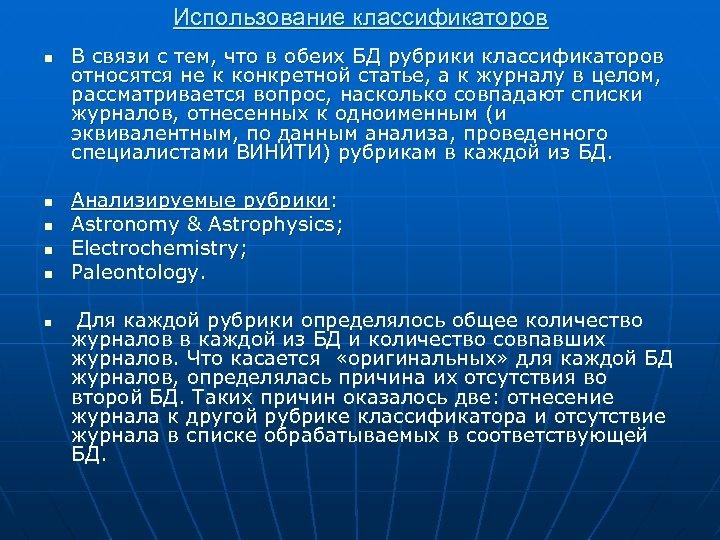 Использование классификаторов n В связи с тем, что в обеих БД рубрики классификаторов относятся