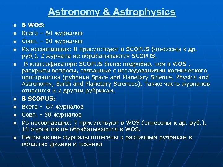 Astronomy & Astrophysics n n n n n В WOS: Всего – 60 журналов