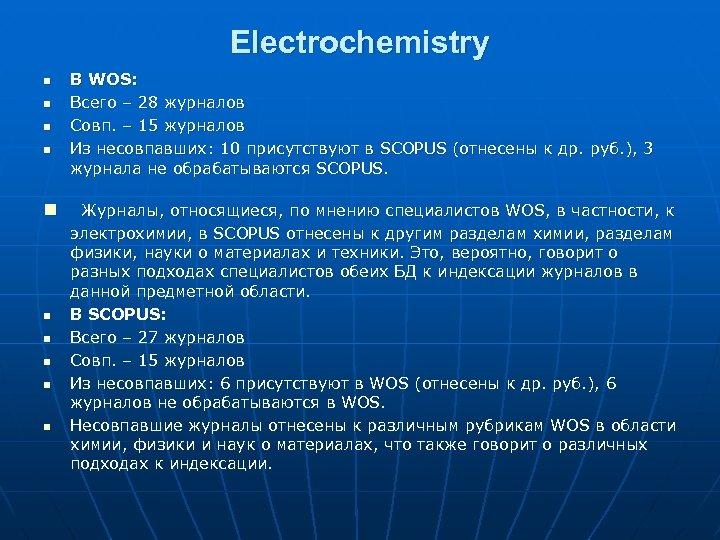Electrochemistry n n n n n В WOS: Всего – 28 журналов Совп. –