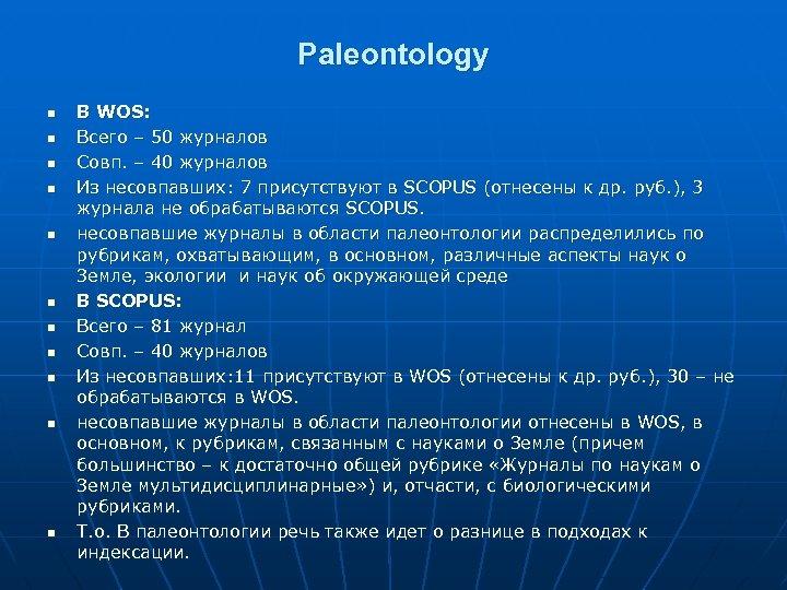 Paleontology n n n В WOS: Всего – 50 журналов Совп. – 40 журналов