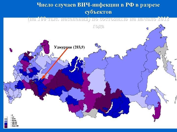 Число случаев ВИЧ-инфекции в РФ в разрезе субъектов (на 100 тыс. населения) по состоянию