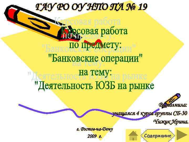 ГАУ РО ОУ НПО ПЛ № 19 Выполнила: учащаяся 4 курса группы СБ-30 Чижик