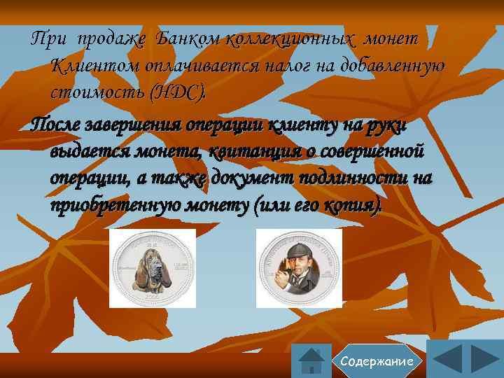 При продаже Банком коллекционных монет Клиентом оплачивается налог на добавленную стоимость (НДС). После завершения