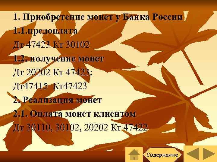 1. Приобретение монет у Банка России 1. 1. предоплата Дт 47423 Кт 30102 1.