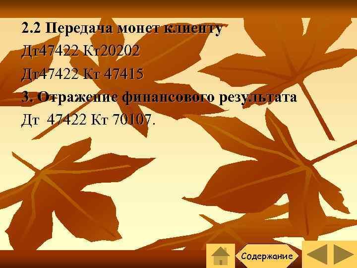 2. 2 Передача монет клиенту Дт47422 Кт20202 Дт47422 Кт 47415 3. Отражение финансового результата
