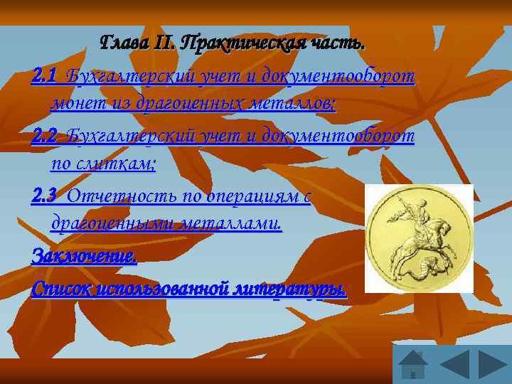 Глава II. Практическая часть. 2. 1 Бухгалтерский учет и документооборот монет из драгоценных металлов;