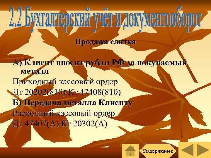 Продажа слитка А) Клиент вносит рубли РФ за покупаемый металл Приходный кассовый ордер Дт
