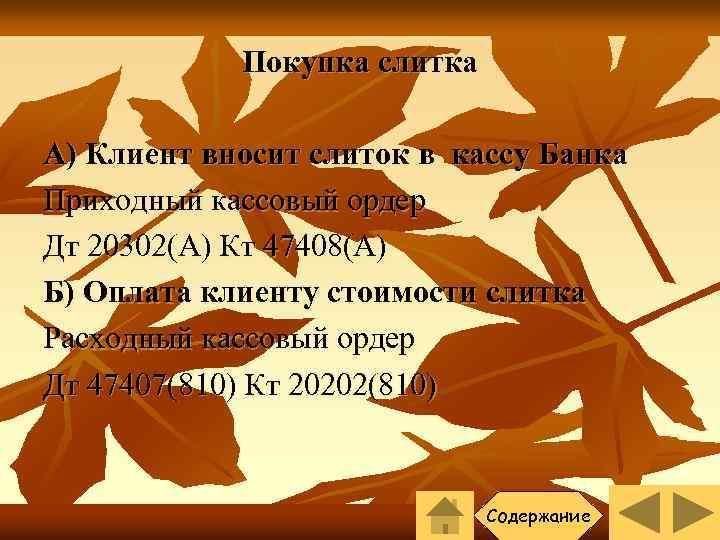 Покупка слитка А) Клиент вносит слиток в кассу Банка Приходный кассовый ордер Дт 20302(А)