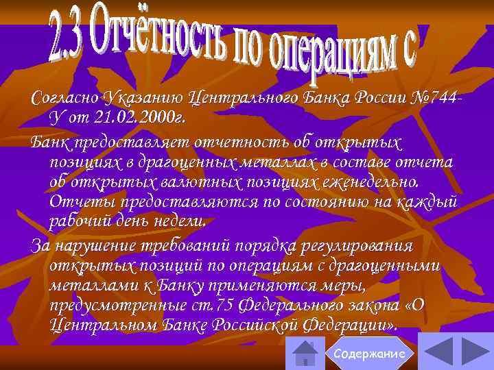 Согласно Указанию Центрального Банка России № 744 У от 21. 02. 2000 г. Банк
