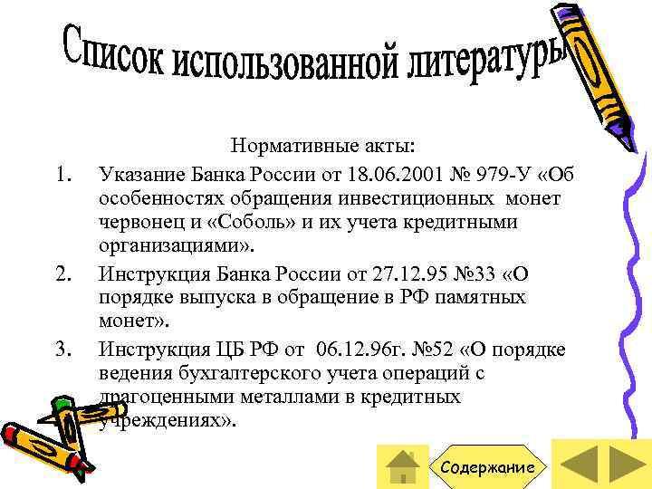 1. 2. 3. Нормативные акты: Указание Банка России от 18. 06. 2001 № 979