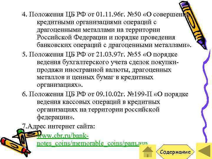 4. Положения ЦБ РФ от 01. 11. 96 г. № 50 «О совершении кредитными