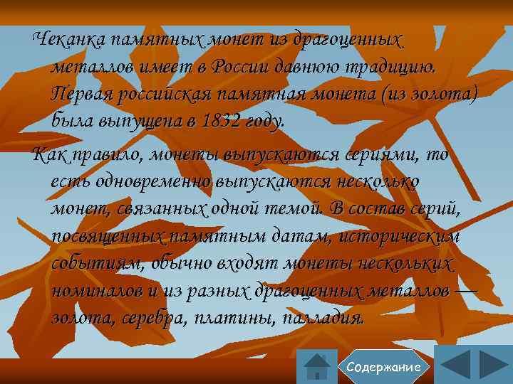 Чеканка памятных монет из драгоценных металлов имеет в России давнюю традицию. Первая российская памятная