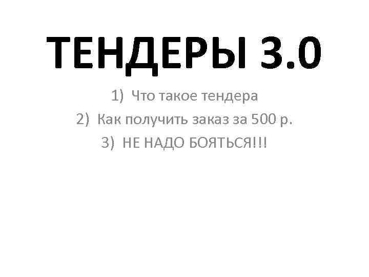 ТЕНДЕРЫ 3. 0 1) Что такое тендера 2) Как получить заказ за 500 р.