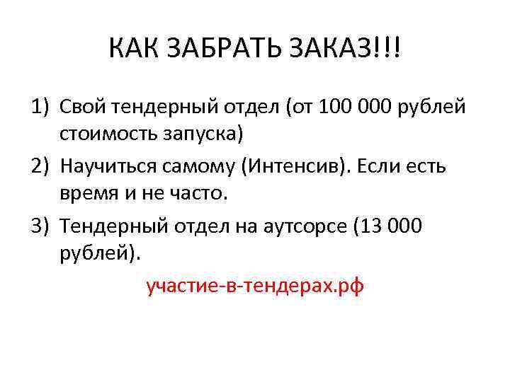 КАК ЗАБРАТЬ ЗАКАЗ!!! 1) Свой тендерный отдел (от 100 000 рублей стоимость запуска) 2)