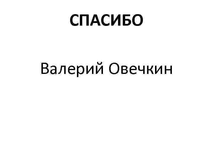 СПАСИБО Валерий Овечкин