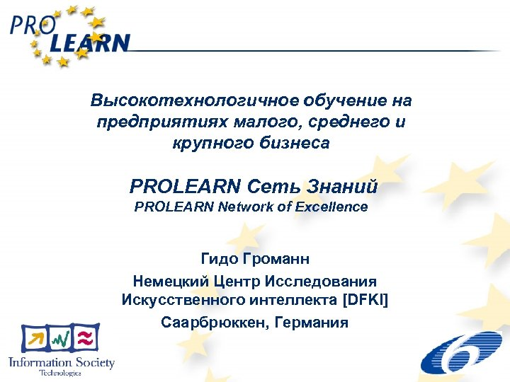 Высокотехнологичное обучение на предприятиях малого, среднего и крупного бизнеса PROLEARN Сеть Знаний PROLEARN Network