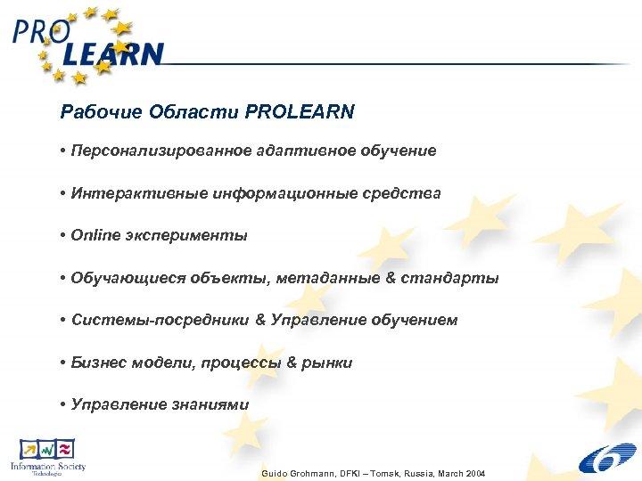 Рабочие Области PROLEARN • Персонализированное адаптивное обучение • Интерактивные информационные средства • Online эксперименты