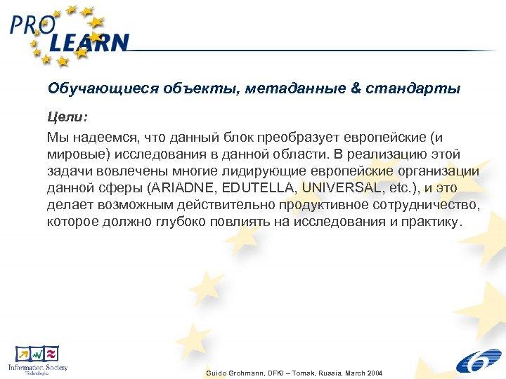 Обучающиеся объекты, метаданные & стандарты Цели: Мы надеемся, что данный блок преобразует европейские (и