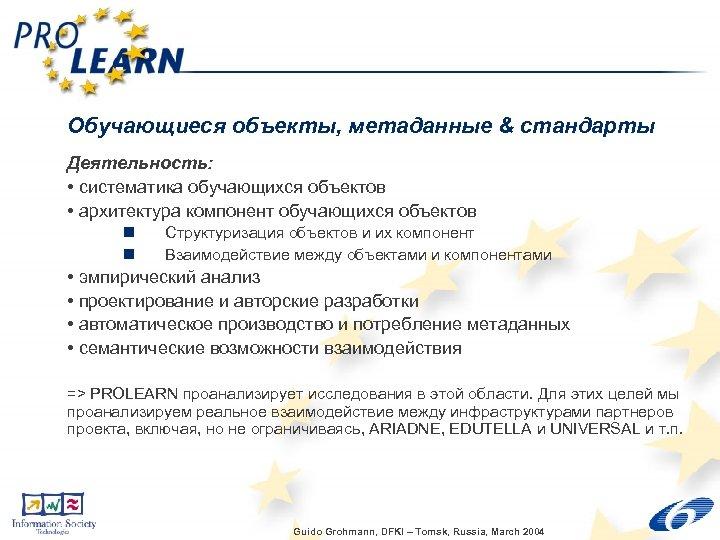 Обучающиеся объекты, метаданные & стандарты Деятельность: • систематика обучающихся объектов • архитектура компонент обучающихся