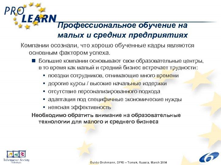 Профессиональное обучение на малых и средних предприятиях Компании осознали, что хорошо обученные кадры являются