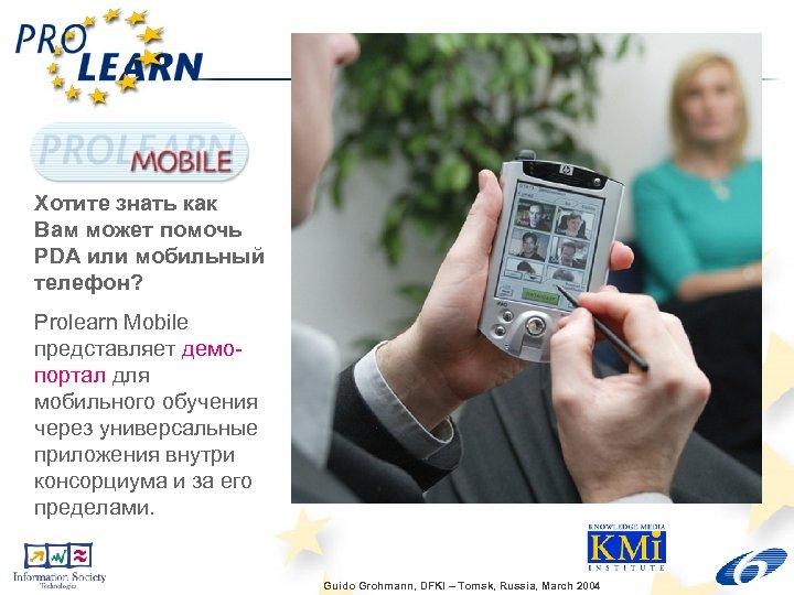 Хотите знать как Вам может помочь PDA или мобильный телефон? Prolearn Mobile представляет демопортал