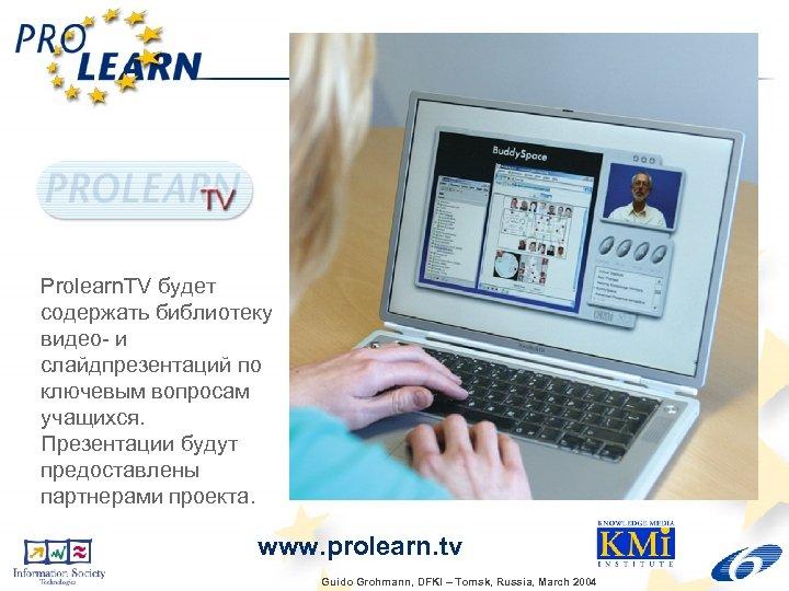 Prolearn. TV будет содержать библиотеку видео- и слайдпрезентаций по ключевым вопросам учащихся. Презентации будут