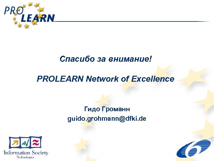 Спасибо за внимание! PROLEARN Network of Excellence Гидо Громанн guido. grohmann@dfki. de