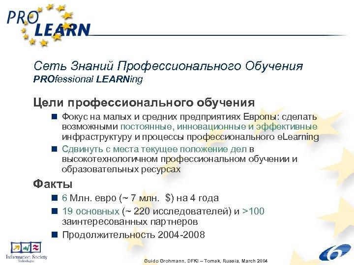 Сеть Знаний Профессионального Обучения PRОfessional LEARNing Цели профессионального обучения n Фокус на малых и