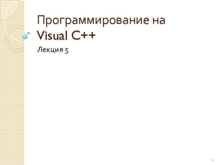 Программирование на Visual C++ Лекция 5 1