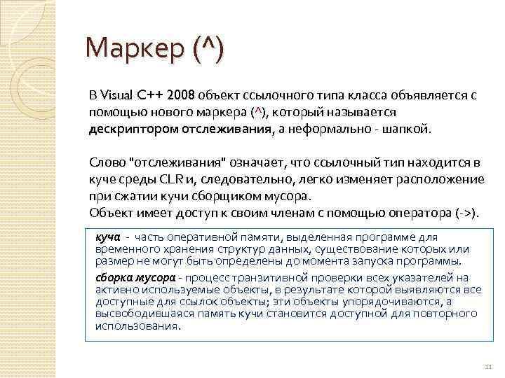 Маркер (^) В Visual C++ 2008 объект ссылочного типа класса объявляется с помощью нового