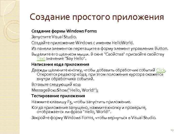 Создание простого приложения Создание формы Windows Forms Запустите Visual Studio. Создайте приложение Windows с